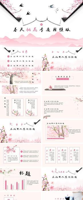 春天桃花季通用模版