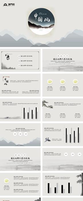 中国风古典计划总结工作汇报