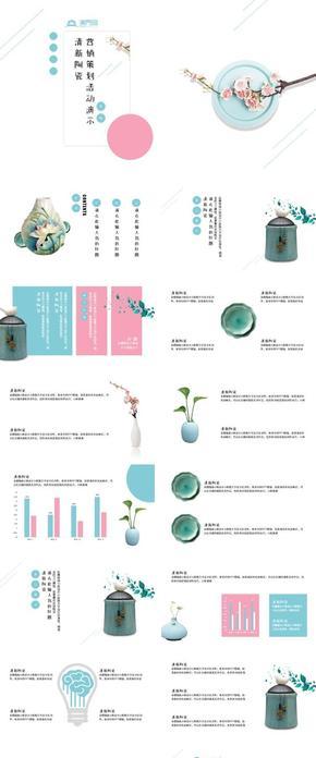 小清新陶瓷策劃營銷活動演示