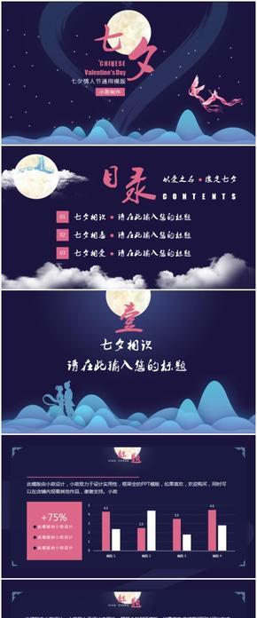 蓝色中国风中七夕企业策划通用模版