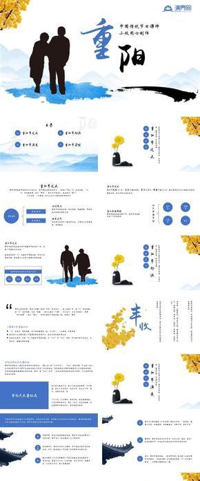 传统节日重阳节习俗来源讲解课件
