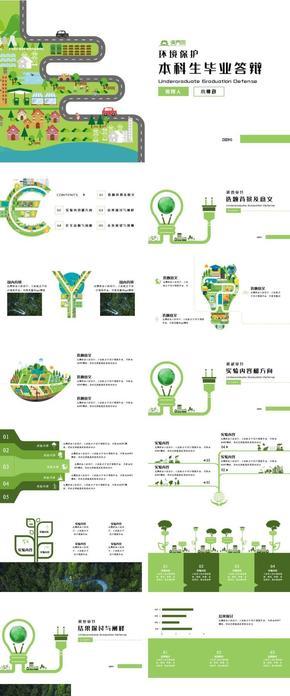 綠色扁平環境保護畢業答辯