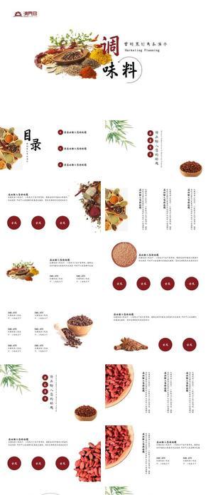 中国风古典红色调味料中餐舌尖中国