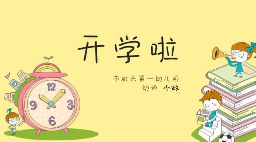 彩色卡通开学啦社团招新开学庆典ppt模版