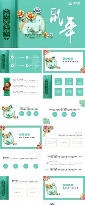 清新綠色鼠年春節工作匯報計劃總結