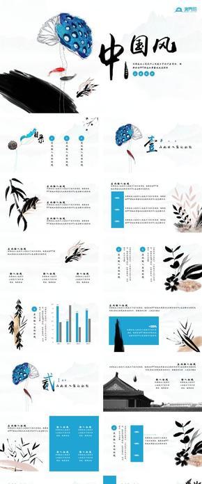 现代中国风工作汇报计划总结