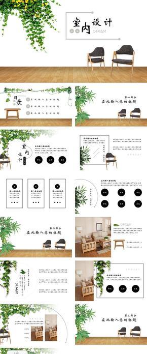 时尚家居室内设计模版
