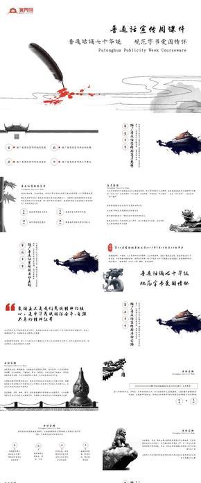 中国风22届普通话宣传周活动安排课件