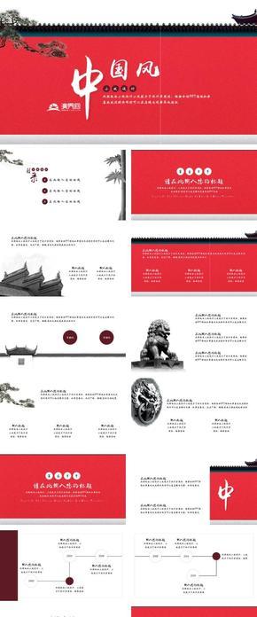 中国风古典城墙计划总结工作汇报