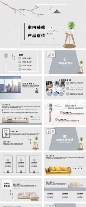 室内装修产品宣传手册