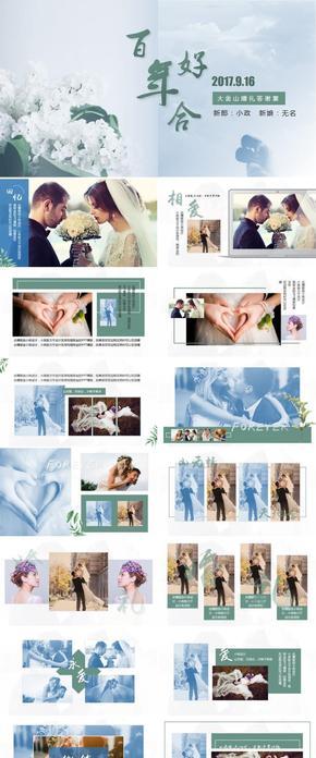 百年好合婚礼求婚订婚表白婚庆恋爱纪念电子相册