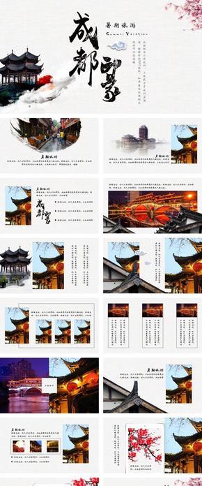 中国风古典成都暑期旅游ppt