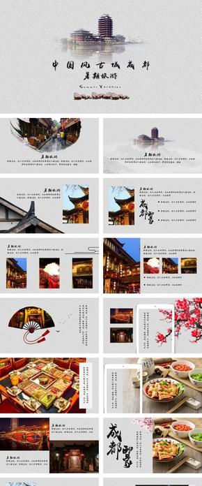 中国风古城成都暑期旅游ppt
