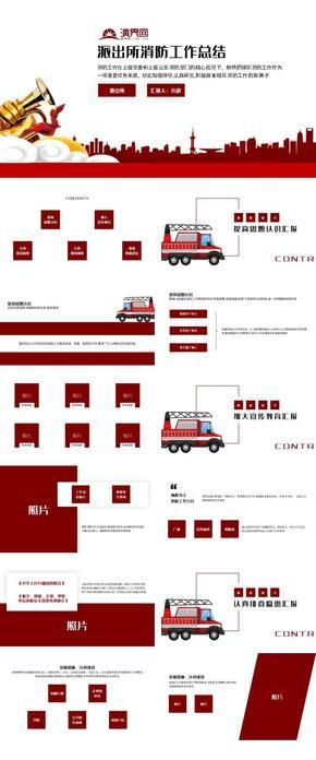 紅色商務派出所消防工作總結匯報