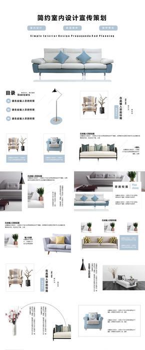 简约室内设计家庭装修宣传策划