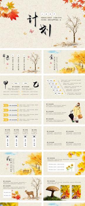 中国风秋叶立秋计划总结模版