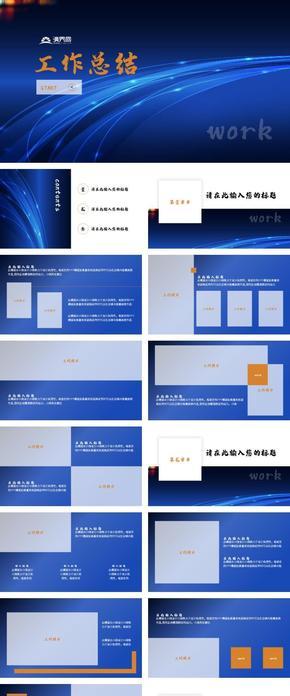 黃色科技(ji)工作總結匯(hui)報ppt