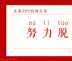 欢度春节喜庆PPT