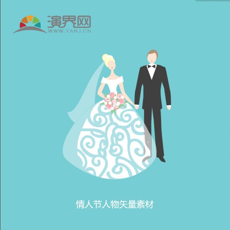 情人节人物矢量素材 - 演界网,中国首家演示设计交易