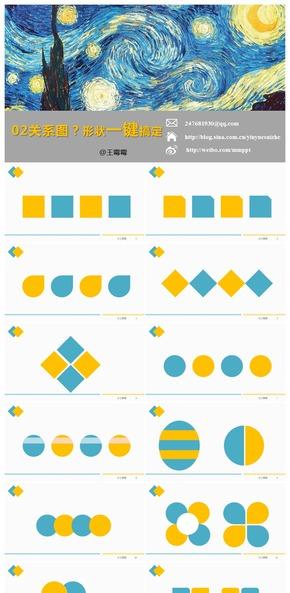 简单实用关系图表模板