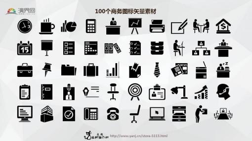 100个矢量商务图标