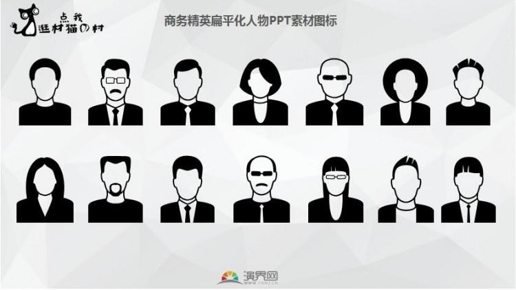 商务精英扁平化人物ppt素材矢量图标图片