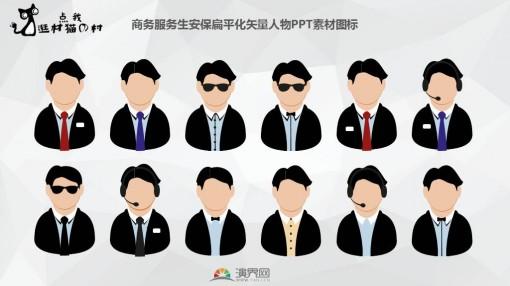 商务服务生安保扁平化矢量人物ppt素材图标