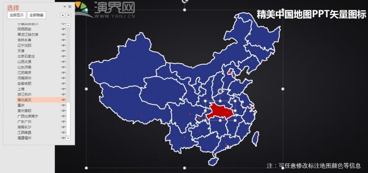 中国地图矢量ppt素材(全部可任意编辑)