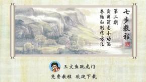 【三文鱼】【七步教程-第二期】动态卷轴的制作方法