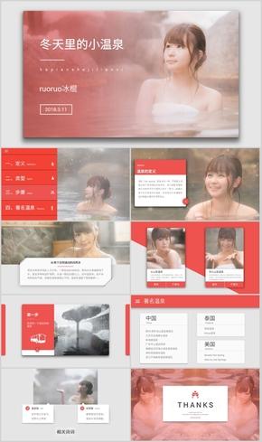 红色简约卡片式设计介绍类PPT