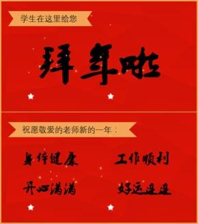 【简单模版】春节给老师领导的拜年祝福