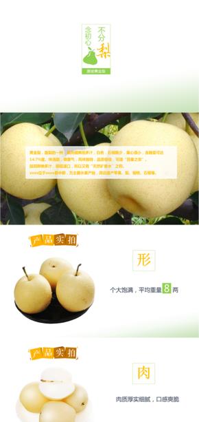 产品-水果-黄金梨推广PPT