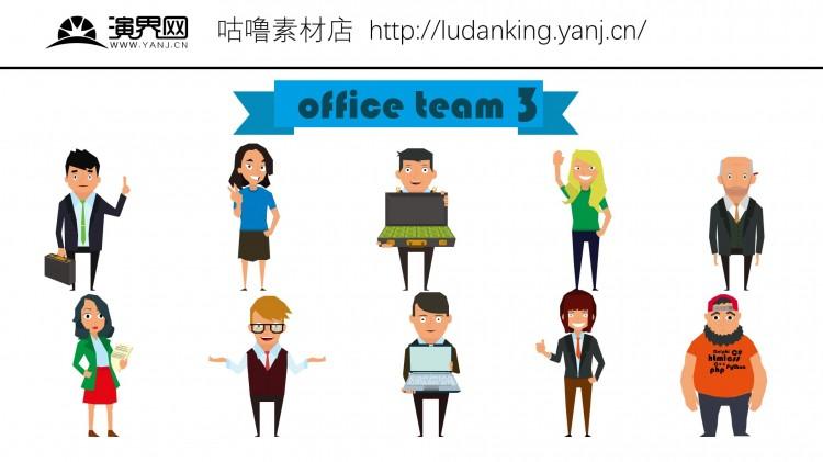 office办公人物矢量图