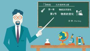 浙教版九年级科学上册1.1 物质的变化