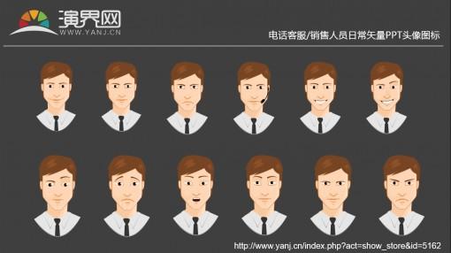 电话客服/销售人员日常矢量ppt头像图标