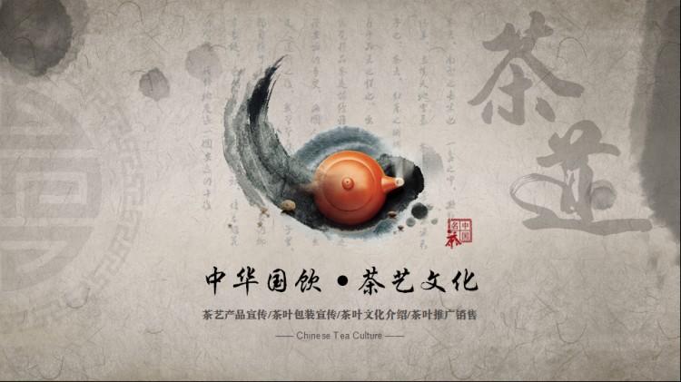 茶艺文化宣传ppt模板