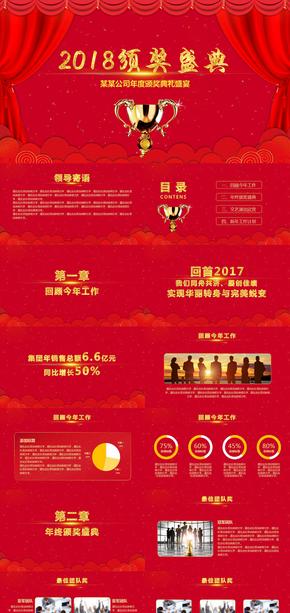 2018喜庆红色中国风年终工作总结PPT模板