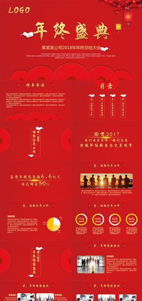 中国红喜庆企业年会暨颁奖典礼PPT模板