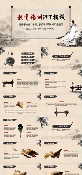 中国风教育培训PPT模板