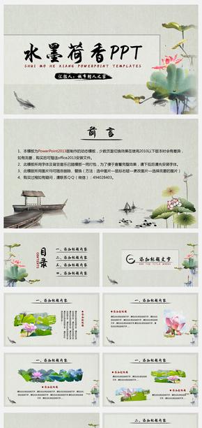 【中国风】水墨荷香PPT动态模版