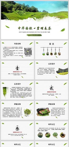 【笔刷效果 】中国风茶道文化PPT动态模版