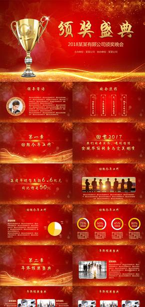 艳丽红黄双色工作计划总结暨颁奖典礼PPT模板