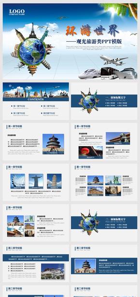 【环游世界】旅游业PPT模版