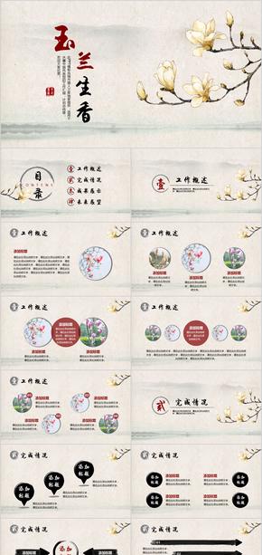 玉兰花主题中国风工作汇报PPT模板