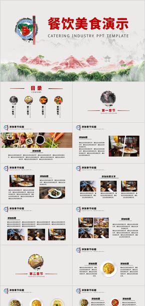 【舌尖上的美食】创意餐饮行业PPT模板