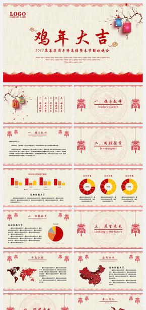【剪纸中国风】2017鸡年新年PPT模版