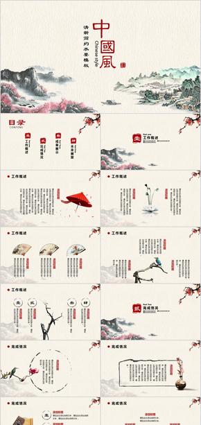 清新简约水墨中国风PPT模板