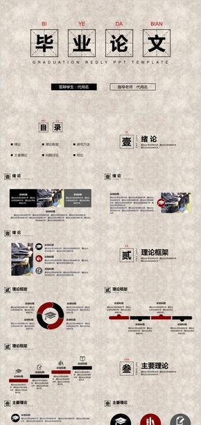 中式简洁毕业论文答辩通用PPT模板