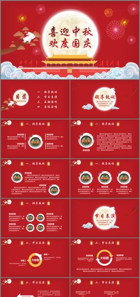中秋国庆大气双节PPT模板