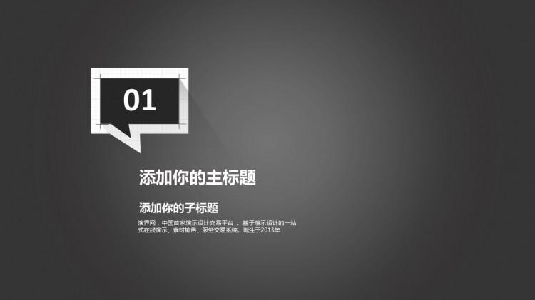现代商务简约项目计划ppt模板-黑色主题色